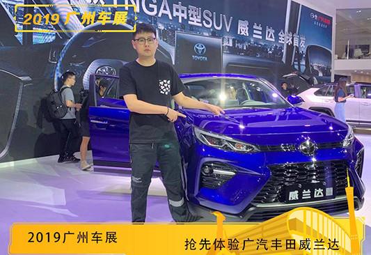 2019广州车展 抢先体验广汽丰田威兰达