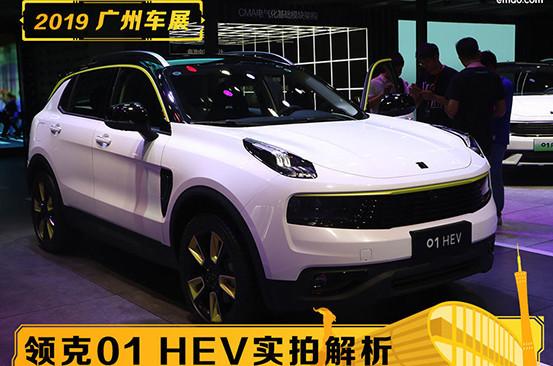 2019广州车展领克01 HEV实拍解析