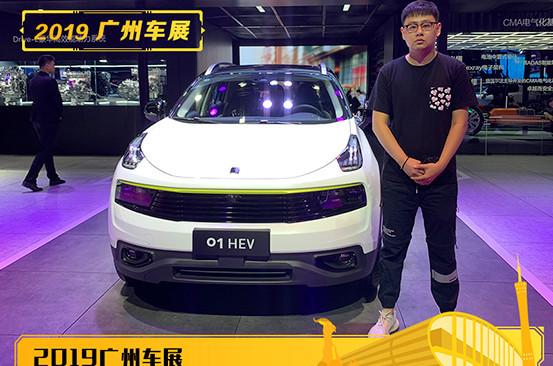 2019广州车展 领克01 HEV迎上市