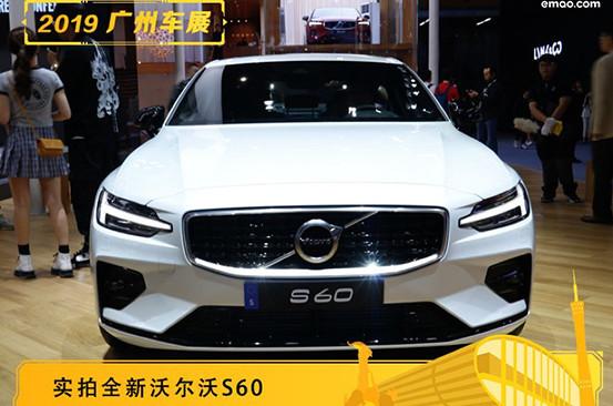 2019广州车展:实拍全新沃尔沃S60