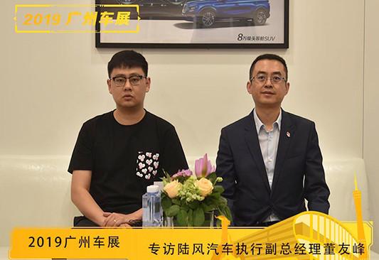 专访陆风汽车执行副总经理董友峰