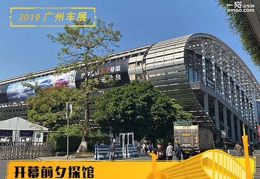 2019广州车展开幕前夕探馆