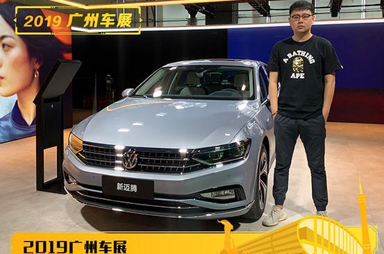2019广州车展 新迈腾有点意思
