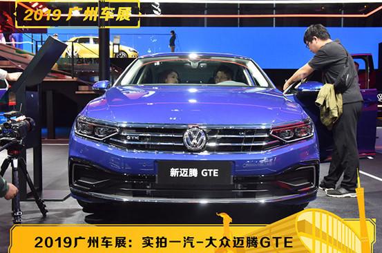 2019广州车展:实拍一汽-大众迈腾GTE