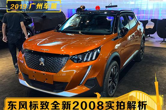 2019广州车展东风标致全新2008实拍解析