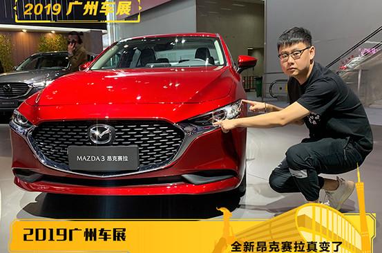 2019广州车展 全新昂克赛拉真变了