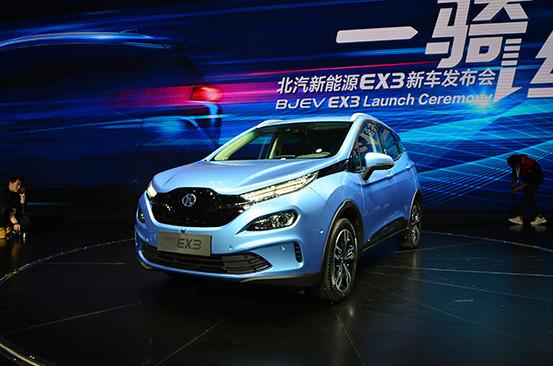 北汽纯电动EX3上海车展上市