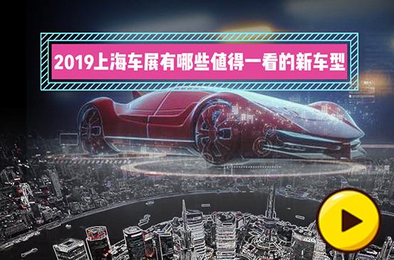 2019上海车展值得一看的新车型