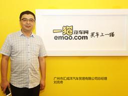 广州汇成洋刘克奇:客户的信任源于我们的优质服务