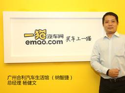 合利纳智捷总经理杨健文:着力于在渠道下沉
