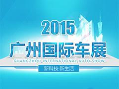 2015广州国际车展