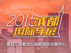 2015成都国际车展