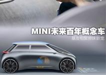 基友相聚撩妹新宠 MINI未来百年概念车