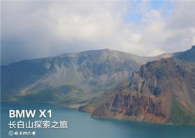 惹人妒忌のX1长白山探索之旅!
