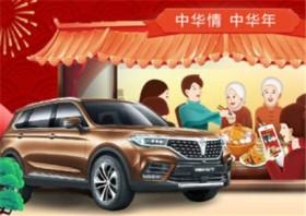 华晨中华情感营销展现中国韵