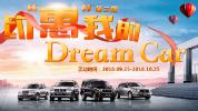 """约""""惠""""我的DreamCar"""