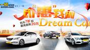 约惠我的Dream Car
