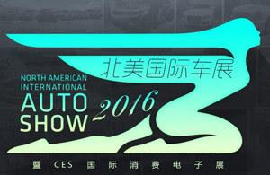 2016北美国际车展