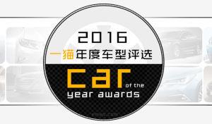 2016年度一猫汽车年度车型评选