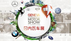 2016日内瓦国际车展
