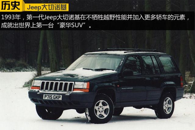 """成就出世界上第一台""""豪华SUV"""".可以这样说,正因为有了大切诺基"""