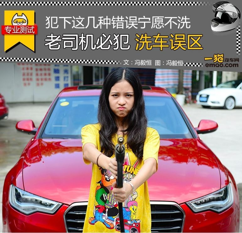 老司机必犯洗车误区 犯下这几种错误宁愿不洗