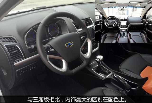 吉利帝豪RS正式上市 售价7.68 9.48万元高清图片