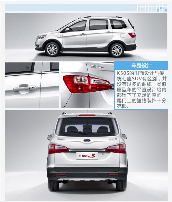 11张图看懂开瑞K50一辆新生代七座SUV -安庆鑫腾开瑞高清图片