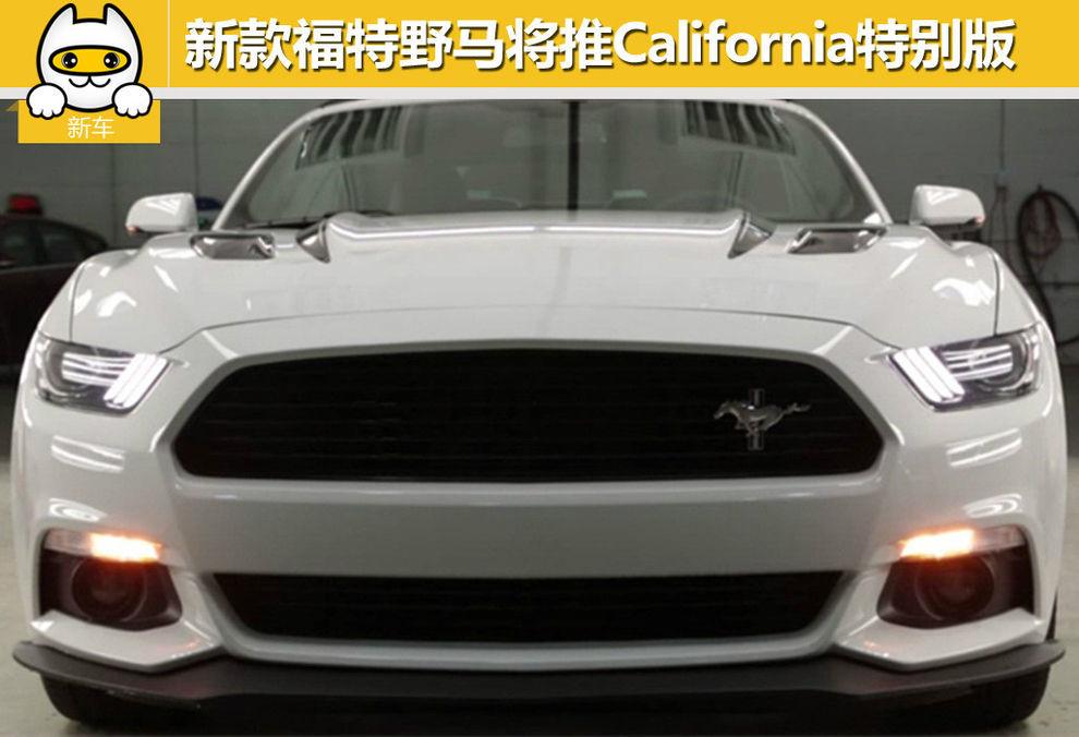 2016款福特野马将推加州特别版 更加简约个性高清图片