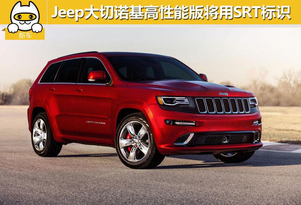 2017款Jeep大切诺基高性能版将使用SRT标识高清图片