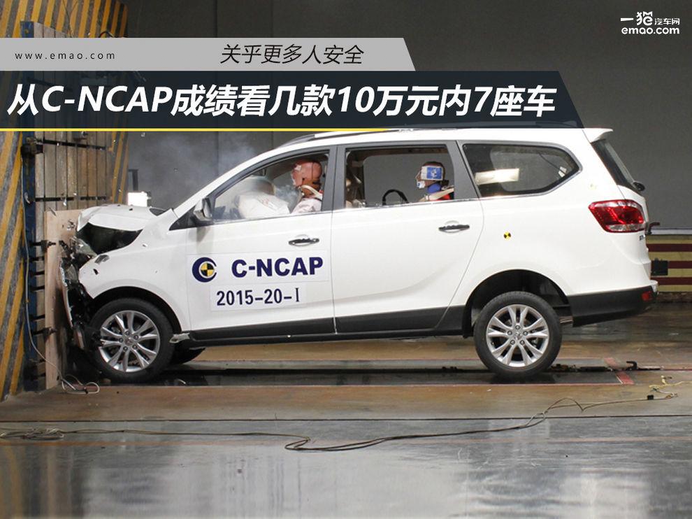 关乎更多人安全 从C-NCAP成绩看10万7座车