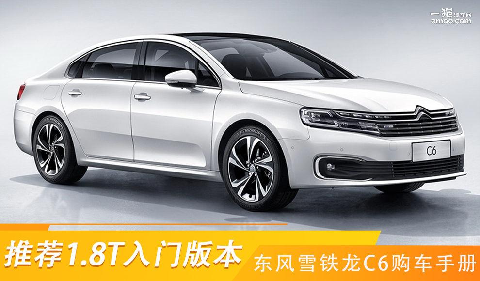 中型车推荐_推荐1.8T入门版本 东风雪铁龙C6购车手册_选车_一猫汽车网