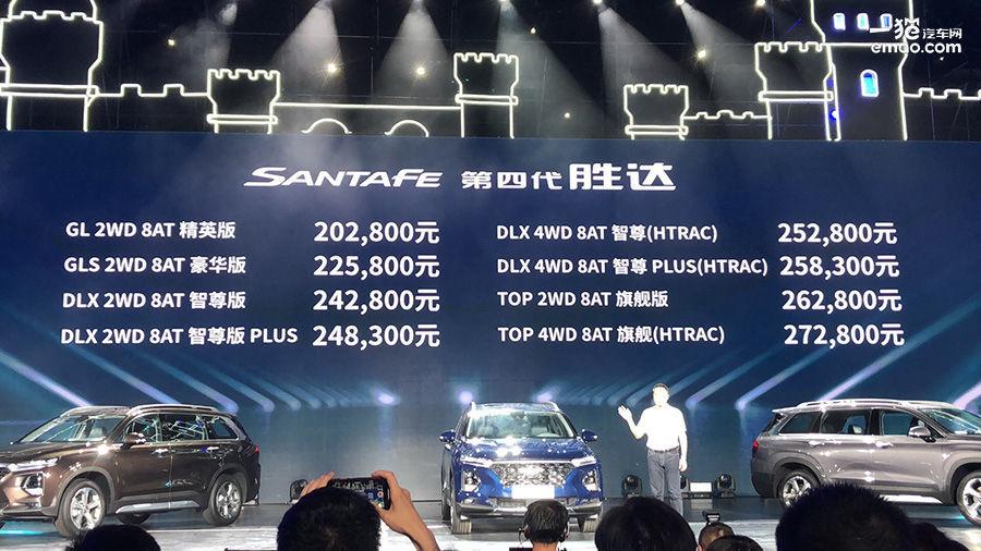 诚意满满 北京现代全新一代胜达上市 售20.28万起