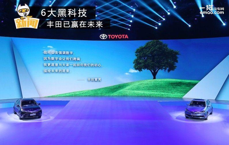 6大黑科技 丰田已赢在未来