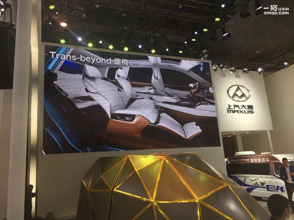 座SUV力作 上汽大通发布D90概念车高清图片