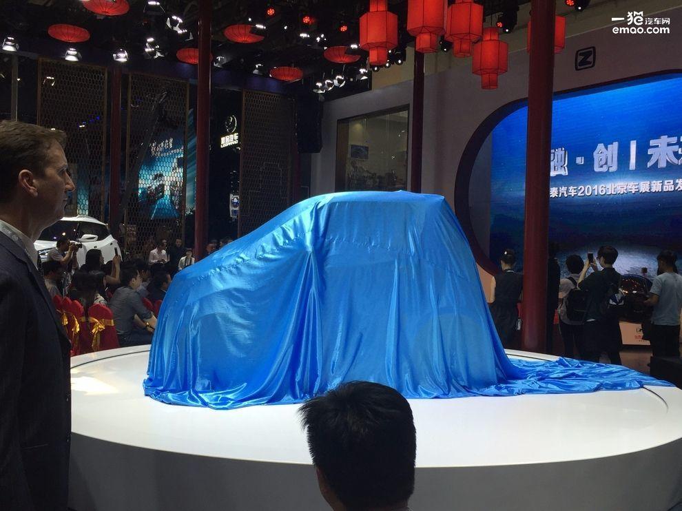 众泰汽车 2016 北京车展 新品发布会纪实 新闻高清图片