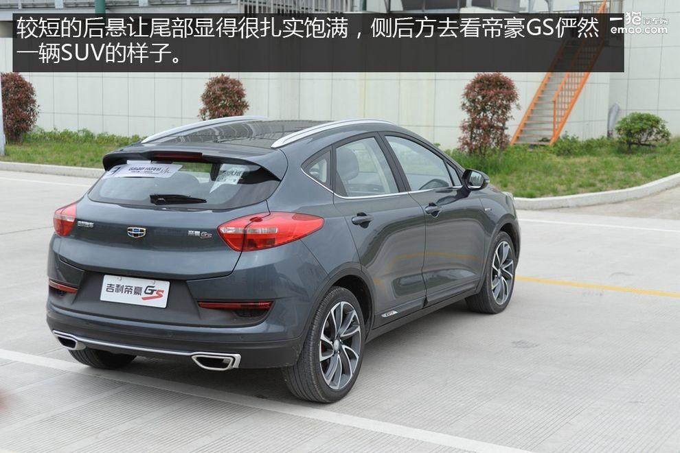 的中国车 体验吉利帝豪GS高清图片